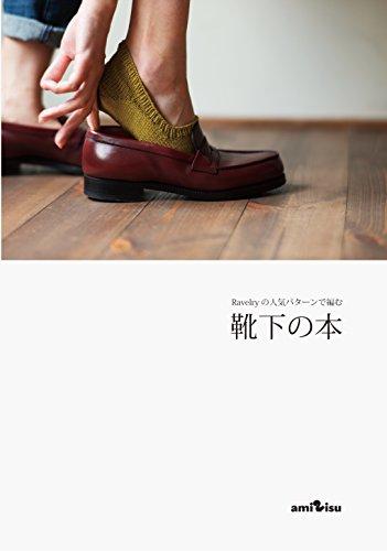 Revelryの人気パターンで編む靴下の本 -
