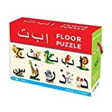 Arabic Alphabet Floor Puzzle - Perfect Way to Introduce Children to Arabic Alphabets.