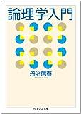 論理学入門 (ちくま学芸文庫)