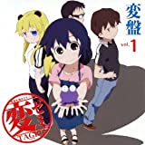 「変盤vol.1~変態降臨 僕絶倫!~」(TVアニメ「変ゼミ」サントラ&DJ-CD)