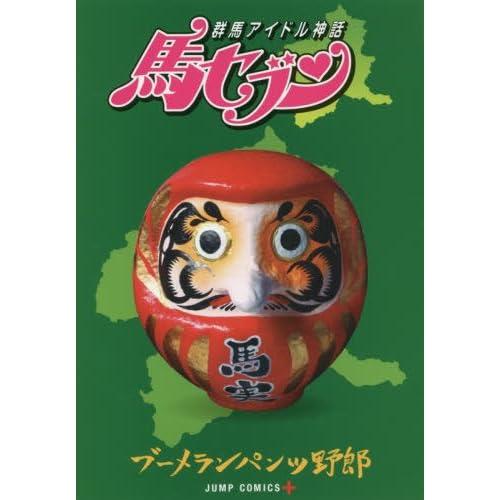 群馬アイドル神話 馬セブン (ジャンプコミックス)