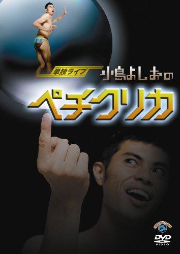 単独ライブ「小島よしおのペチクリカ」 [DVD]