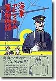 海軍アドミラル軍制物語