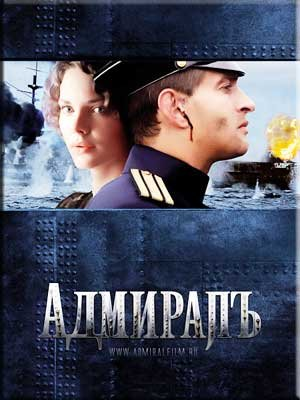 ADMIRAL (COMPLETE TV SERIES | 10 PARTS) [RUSSIAN LANGUAGE ONLY | NO SUBTITLES][PAL]