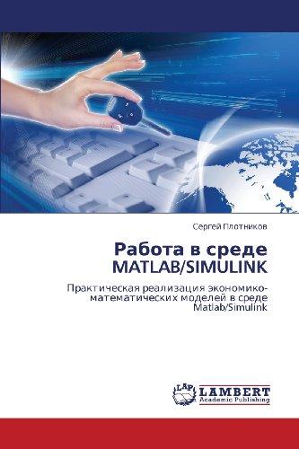 Rabota v srede MATLAB/SIMULINK: Prakticheskaya realizatsiya ekonomiko-matematicheskikh modeley v srede Matlab/Simulink (