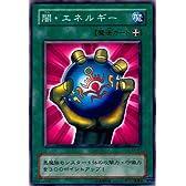 【シングルカード】遊戯王 闇・エネルギー EX-67 ノーマル