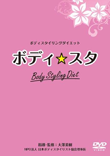 日本ボディスタイリスト協会大澤美樹の全身痩身DVD