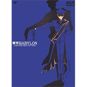 東京BABYLON [DVD]