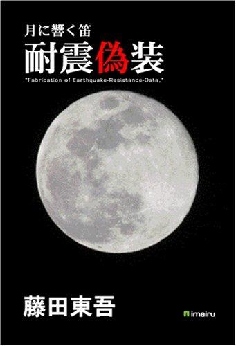 月に響く笛 耐震偽装