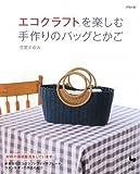 エコクラフトを楽しむ 手作りのバッグとかご