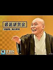 落語研究会 「武助馬」瀧川鯉昇