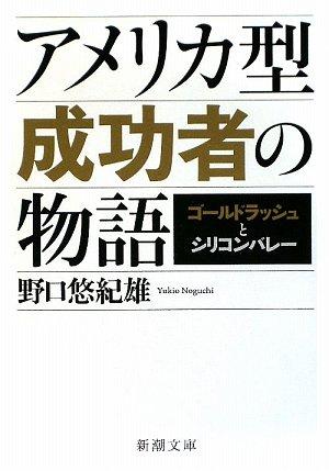 アメリカ型成功者の物語―ゴールドラッシュとシリコンバレー (新潮文庫)