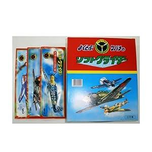 ソフトグライダー 30個セット