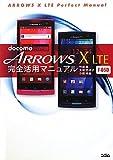 docomo ARROWS X LTE F-05D 完全活用マニュアル