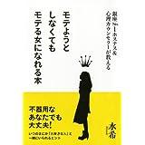 Amazon.co.jp: 銀座No.1ホステス&心理カウンセラーが教える モテようとしなくてもモテる女になれる本 (大和出版) eBook: 水希: Kindleストア