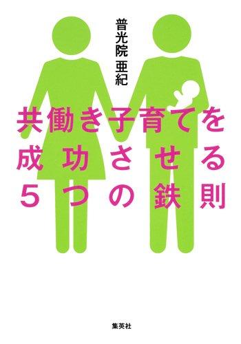 共働き子育てを成功させる5つの鉄則