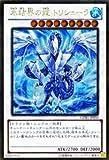 遊戯王カード 【氷結界の龍 トリシューラ】【ゴールドレア】GDB1-JP050-GR ≪THE GOLD BOX 収録≫
