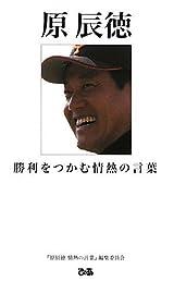 原辰徳 勝利をつかむ情熱の言葉