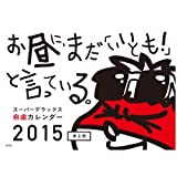 「島根県×鷹の爪 スーパーデラックス自虐カレンダー2015」 卓上版