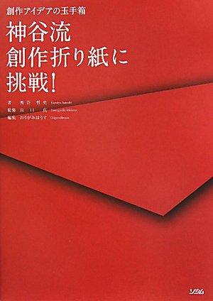 神谷流創作折り紙に挑戦