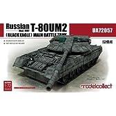 モデルコレクト 1/72 ロシアT-80UM2 主力戦車 「ブラックイーグル」