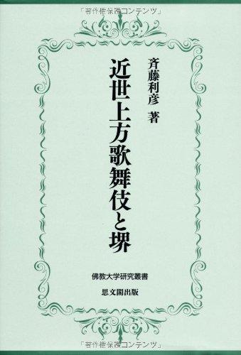 近世上方歌舞伎と堺 (佛教大学研究叢書)