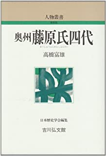 奥州藤原氏四代 (人物叢書)