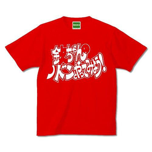 キテレツTシャツ悪意1000%「キムノドン」Tシャツ どり☆あすかデザイン (S, レッド)