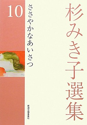 杉みき子選集〈10〉ささやかなあいさつ