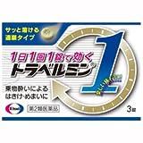 【第2類医薬品】トラベルミン1 3錠 ×5 ランキングお取り寄せ
