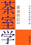 藤森照信の茶室学—日本の極小空間の謎