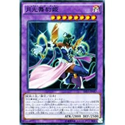 月光舞豹姫 スーパーレア 遊戯王 シャイニング・ビクトリーズ shvi-jp047