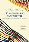 img - for i eidiseografiki synenteuxi book / textbook / text book
