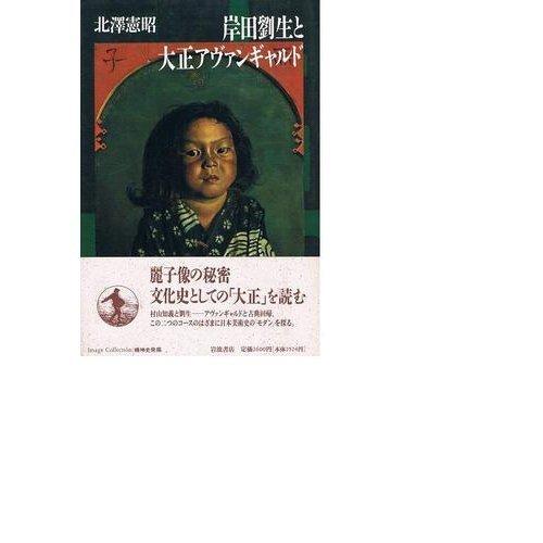 岸田劉生と大正アヴァンギャルド (Image Collection精神史発掘)