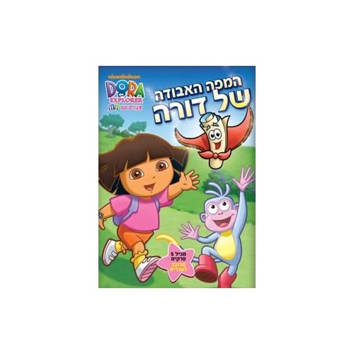 Dora Doras Lost Map Dora Map Adventures Dubbed Hebrew on teletubbies map, jake and the neverland map, warrior map, adventure time map, blues clues map, circle map thinking map, batman map, youtube i'm the map, pokemon map, dinosaur train map, veggietales map, titanic map, lazytown map, scroll map, treasure map,