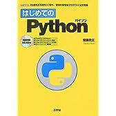 はじめてのPython (I・O BOOKS)