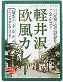 軽井沢欧風カレー 中辛 200g