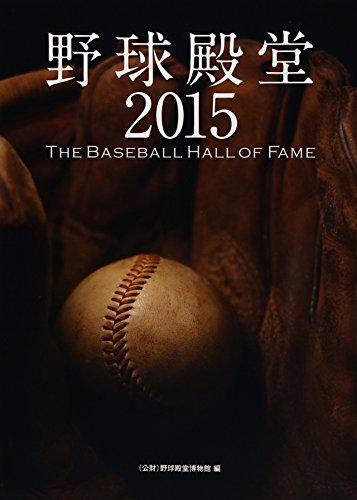 野球殿堂〈2015〉THE BASEBALL HALL OF FAME