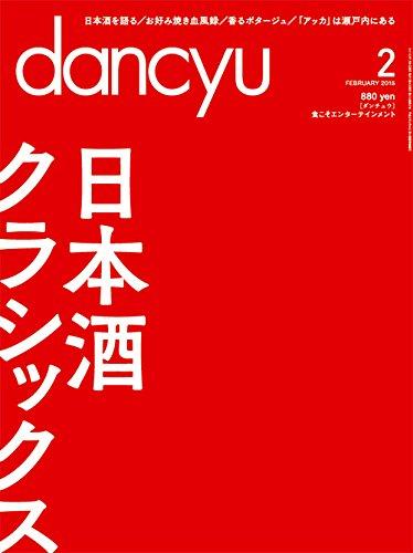 dancyu (ダンチュウ) 2015年 02月号