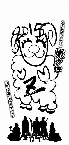 ももいろクローバーZ日めくりカレンダー2015<姫クロ> ([カレンダー])