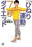 「ひねり運動」7秒ダイエット (講談社プラスアルファ文庫)