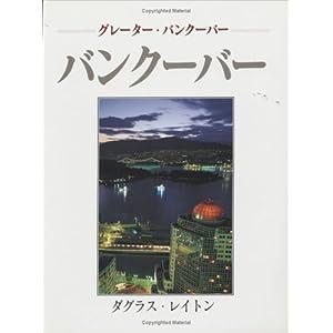 Vancouver (Japanese Edition) Douglas Leighton