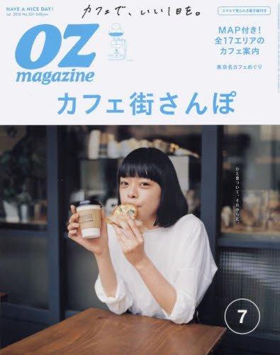 OZmagazine 2016年 07 月号