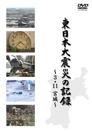 東日本大震災の記録〜3.11宮城〜 [DVD]