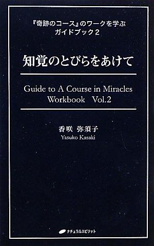 知覚のとびらをあけて (『奇跡のコース』のワークを学ぶガイドブック2)
