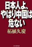 日本人よ、やはり中国は危ない