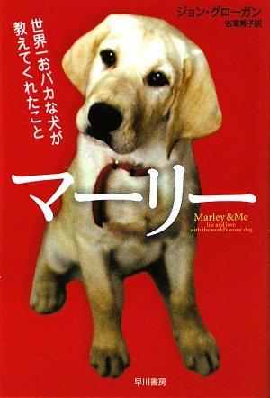 マーリー—世界一おバカな犬が教えてくれたこと (ハヤカワ文庫NF)
