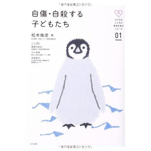 自傷・自殺する子どもたち (子どものこころの発達を知るシリーズ)