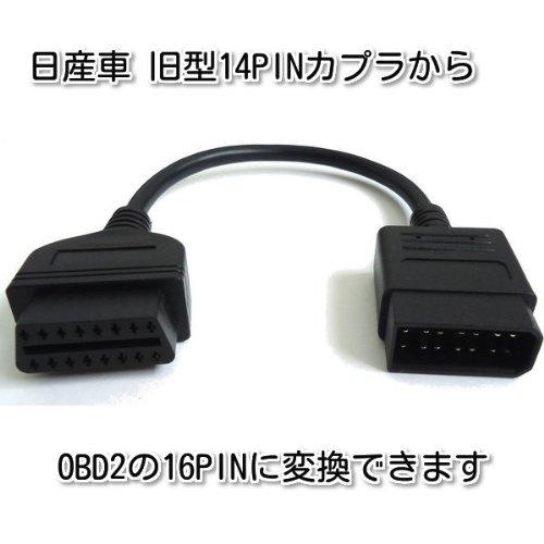 OBD2 日産用 NISSAN 変換コネクター 14PIN→16PIN ニッサン liberty_japan オリジナルロゴ入り クロス セット販売