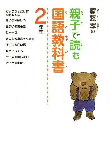 齋藤孝の親子で読む国語教科書